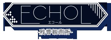 ECHOL-残響観測所-