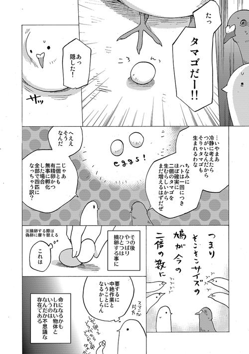 okosan0014