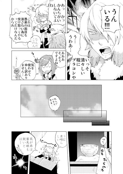 yajima0002