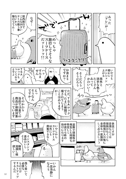 honbun_012