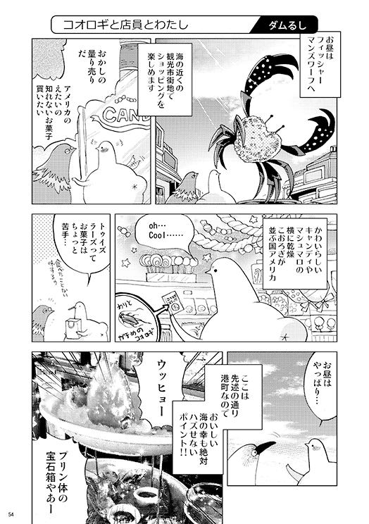 honbun_054