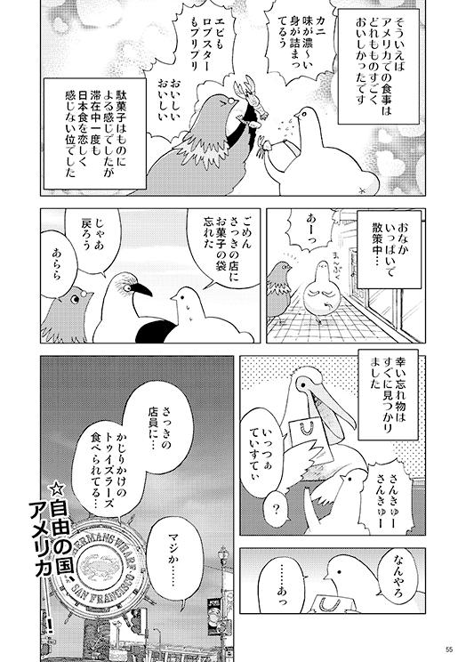 honbun_055