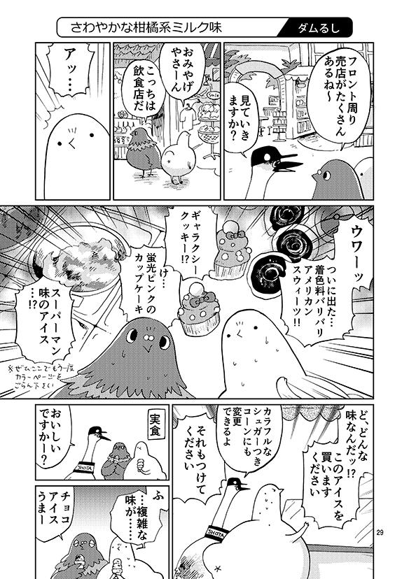 honbun_029