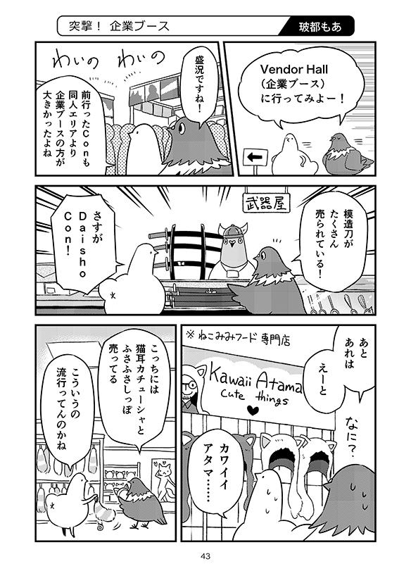 honbun_043