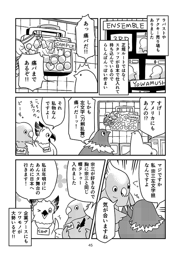 honbun_045