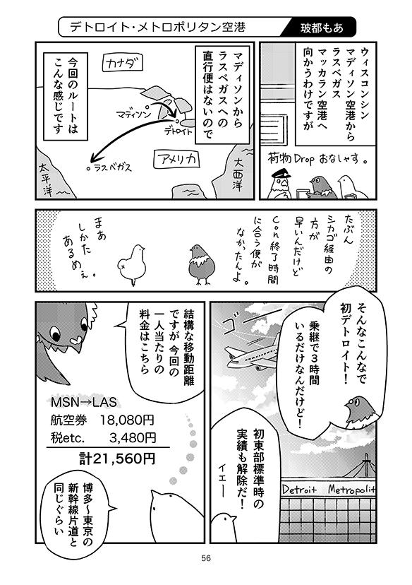 honbun_056