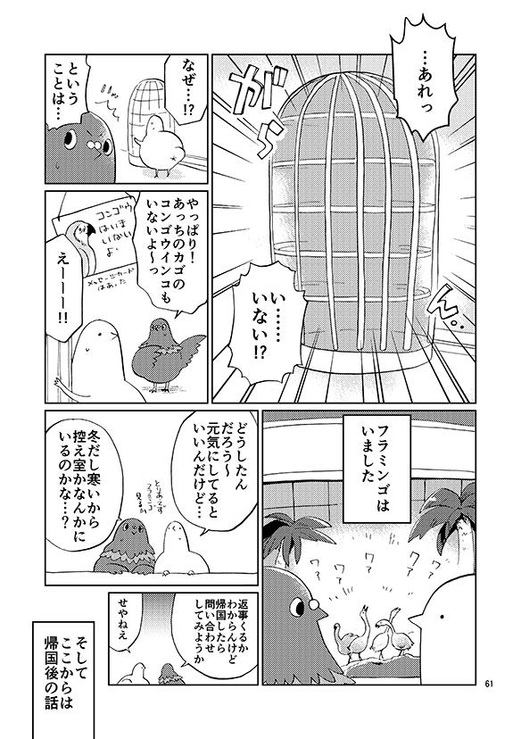 honbun_061