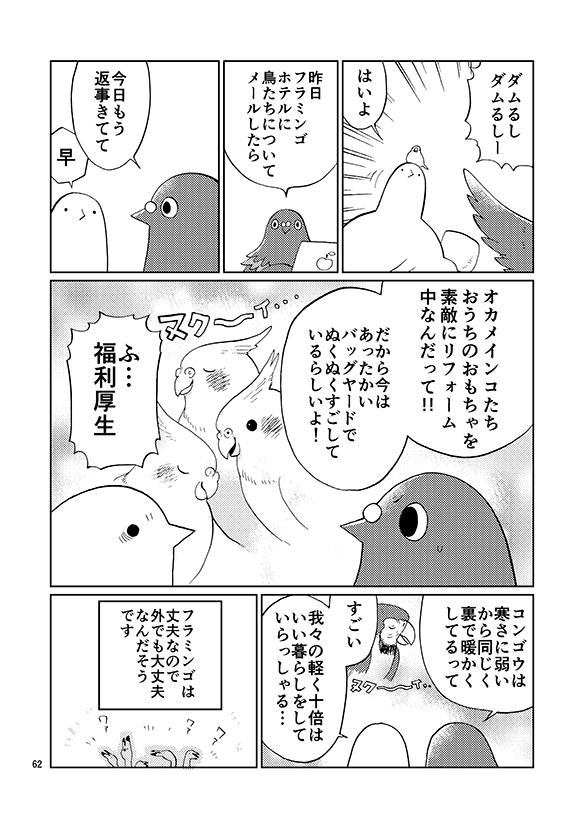 honbun_062